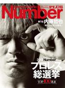 Number PLUS プロレス総選挙2017 (Sports Graphic Number PLUS(スポーツ・グラフィック ナンバー プラス))