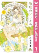 箱庭のソレイユ【期間限定無料】 1(マーガレットコミックスDIGITAL)