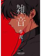 【期間限定 試し読み増量版】雑音(バンブーコミックス 麗人セレクション)