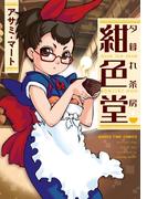夕暮れ茶房紺色堂(まんがタイムコミックス)