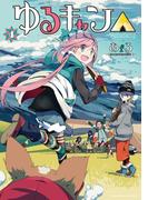 ゆるキャン△ 4巻(まんがタイムKRコミックス)
