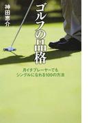 ゴルフの品格 月イチプレーヤーでもシングルになれる100の方法
