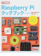 Raspberry Piクックブック 第2版 (Make:PROJECTS)