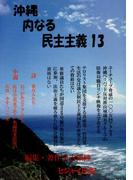 沖縄内なる民主主義13