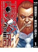 テラフォーマーズ外伝 アシモフ【期間限定無料】 1(ヤングジャンプコミックスDIGITAL)