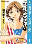 まつりスペシャル モノクロ版【期間限定無料】 1(ジャンプコミックスDIGITAL)