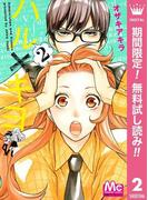 ハル×キヨ【期間限定無料】 2(マーガレットコミックスDIGITAL)
