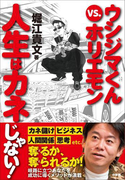【期間限定価格】ウシジマくんvs.ホリエモン 人生はカネじゃない!