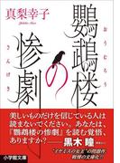 【期間限定価格】鸚鵡楼の惨劇