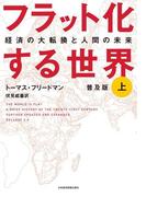 【全1-3セット】フラット化する世界 経済の大転換と人間の未来