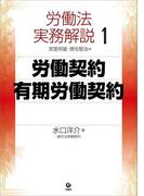 【1-5セット】「労働法実務解説」シリーズ