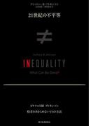 【セット商品】社会をシフトさせるための本