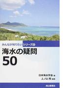 海水の疑問50 (みんなが知りたいシリーズ)