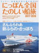 にっぽん全国たのしい船旅 フェリー・旅客船の津々浦々紀行 2017−2018 北海道の新さんふらわあ (イカロスMOOK)(イカロスMOOK)