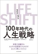 【セット商品】生き方をシフトするための本