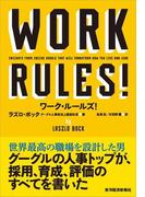 【セット商品】働き方をシフトするための本