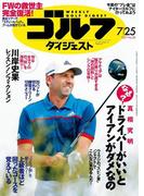 週刊ゴルフダイジェスト 2017/7/25号