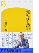 死ぬほど読書 (幻冬舎新書)(幻冬舎新書)