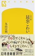 昆虫こわい カラー版 (幻冬舎新書)(幻冬舎新書)