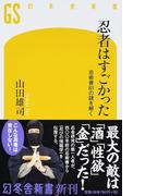 忍者はすごかった 忍術書81の謎を解く (幻冬舎新書)(幻冬舎新書)