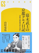 幕末武士の京都グルメ日記 「伊庭八郎征西日記」を読む