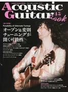 アコースティック・ギター・ブック 45 〈特集〉オープン&変則チューニングが開く可能性