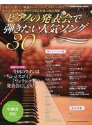 ピアノの発表会で弾きたい人気ソング30