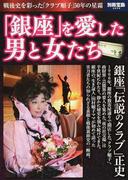「銀座」を愛した男と女たち 戦後史を彩った「クラブ順子」50年の星霜