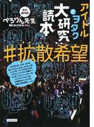 アイドルとヲタク大研究読本#拡散希望
