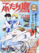 ふたり鷹ファンブック 鈴鹿8耐をはじめ、耐久レースの熱気と人間模様が、カラー原画で蘇る! (モーターマガジンムック)(Motor magazine mook)