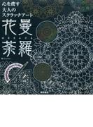 心を癒す大人のスクラッチアート 花曼荼羅