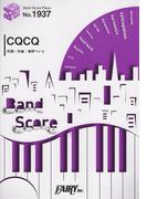 楽譜 バンドスコアピースBP1937 CQCQ / 神様、僕は気づいてしまった