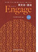 英文法・語法 Engage CD付き