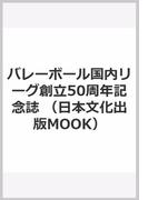 バレーボール国内リーグ創立50周年記念誌 (日本文化出版MOOK)