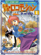 【全1-3セット】東方鉄腕小町ドキドキ・ロコモーション(YKコミックス)