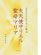 大天使サリエル・聖母マリア (スピリチュアルメッセージ集)