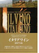 イタリアワイン プロフェッショナルのためのイタリアワインマニュアル 2017年版