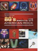 80年代アメリカン・ロック ワイド版