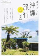 あたらしい沖縄旅行 新版 (NEW TRIP)