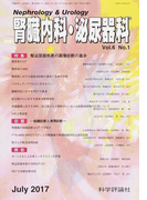 腎臓内科・泌尿器科 Vol.6No.1(2017July) 特集腎泌尿器疾患の画像診断の進歩
