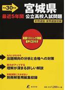 宮城県公立高校入試問題 最近5年間 平成30年度