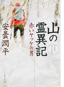 山の霊異記 赤いヤッケの男 (角川文庫)(角川文庫)