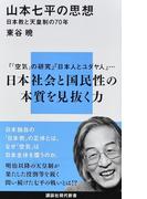 山本七平の思想 日本教と天皇制の70年 (講談社現代新書)(講談社現代新書)