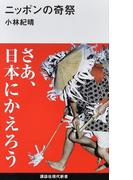 ニッポンの奇祭 (講談社現代新書)(講談社現代新書)
