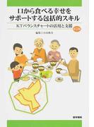 口から食べる幸せをサポートする包括的スキル KTバランスチャートの活用と支援 第2版
