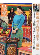 皇室 Our Imperial Family 第75号(平成29年夏号) 慶祝眞子内親王殿下ご婚約/ブータンご訪問
