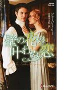 壁の花の叶わぬ恋 (ハーレクイン・ヒストリカル・スペシャル)(ハーレクイン・ヒストリカル・スペシャル)