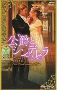 公爵とシンデレラ (ハーレクイン・ヒストリカル・スペシャル)(ハーレクイン・ヒストリカル・スペシャル)