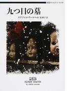 九つ目の墓 (ハーパーBOOKS 刑事ファビアン・リスク)(ハーパーBOOKS)