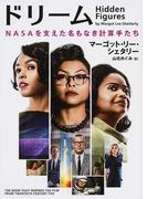 ドリーム NASAを支えた名もなき計算手たち (ハーパーBOOKS)(ハーパーBOOKS)